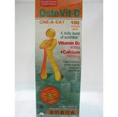 【恩吉萊】~OsteVit-D離子化天然螯合乳清鈣口嚼錠 (100粒/罐)