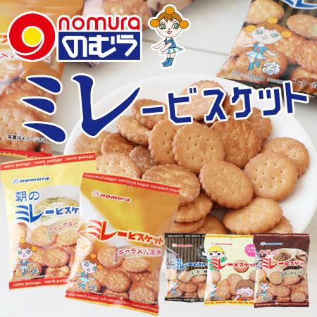 日本 野村煎豆 美樂圓餅 70g 小圓餅 圓餅 餅乾 日本餅乾 玉米濃湯 焦糖 咖啡
