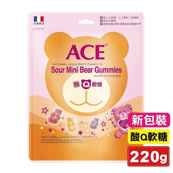 ACE 酸Q熊軟糖 220g/包 (比利時原裝進口,醫療院所推薦) 專品藥局【2017341】