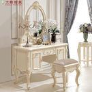 【大熊傢俱】903 韓戀 法式化妝台 鏡台 橢圓鏡 化妝桌 梳妝鏡 梳妝櫃 歐式 化妝凳 凳子 另售床台