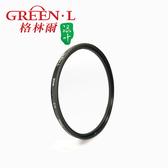 GREEN.L綠葉 - UV 58mm MRC 超薄16層鍍膜保護鏡