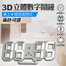 3D立體數字時鐘 立體電子時鐘 時尚工業...