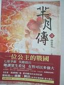 【書寶二手書T6/一般小說_IME】羋月傳(壹)_蔣勝男