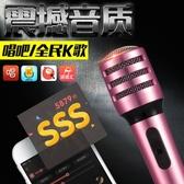 K歌神器迷你手機麥克風 蘋果vivo安卓OPPO通用【快速出貨】