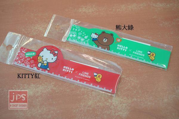 Hello Kitty × LINE 15公分 造型尺 KITTY紅&熊大綠