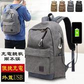 後背包 USB充電男包雙肩包 學生書包帆布包男【非凡上品】x1453