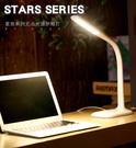 REMAX 星辰系列 觸控式開關/USB插孔可充電 大方簡約180度設計 護眼式LED檯燈/ 桌燈/ 護眼燈