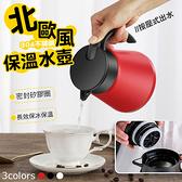 【EDISH】歐式304不鏽鋼咖啡保溫壺(800ml)紅色