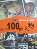 【書寶二手書T9/傳記_ZCN】改變世界的100個人物_明天工作室