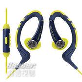 【曜德視聽】鐵三角 ATH-SPORT1iS 藍黃 防水運動型 支援智慧型手機 / 宅配免運 / 送收納盒