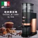 *Giaretti 咖啡磨豆機GL-958-生活工場