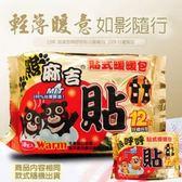 金德恩 台灣製造 十包組 12HR 長效型貼式暖暖包 10片/包 暖宮