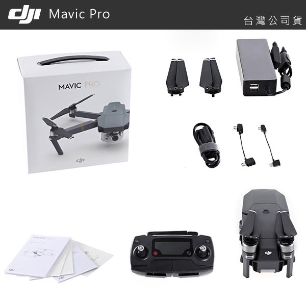 EGE 一番購】DJI 大疆【御】Mavic Pro【標配版】4K 體積小可摺疊 自動跟隨【公司貨】