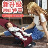 搖搖椅 睡床手動嬰兒搖椅通用便攜式自動搖籃床小孩嬰兒搖擺睡睡籃新生 艾莎嚴選YYJ