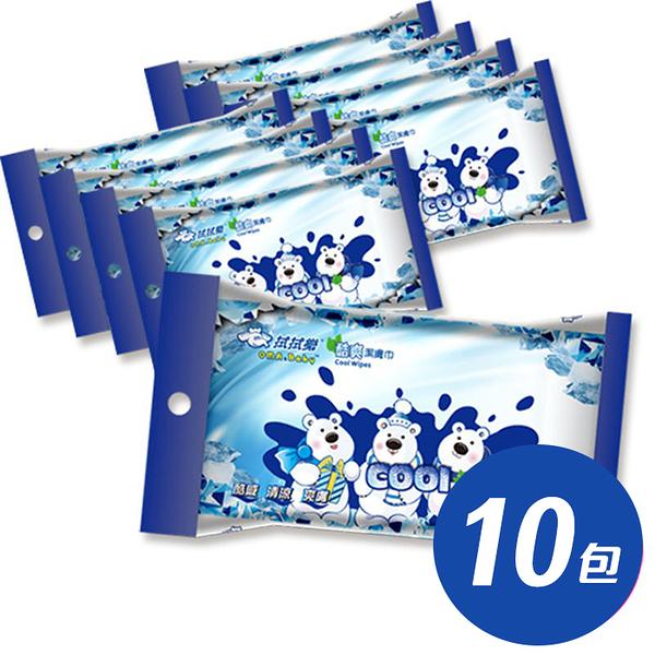 拭拭樂 酷爽涼感潔膚巾 (10抽x10包) - 有效體感降溫濕紙巾 旅行包 4539 好娃娃