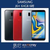 (贈玻璃貼+手機殼)三星 SAMSUNG J6+/J6 Plus/64GB/指紋辨識/獨立三卡槽【馬尼通訊】