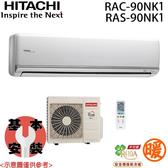 【HITACHI日立】12-15坪 變頻分離式冷暖冷氣 RAC-90NK1 / RAS-90NK1 免運費 送基本安裝
