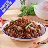 【呷七碗】客家小炒(300g/袋)