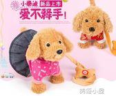 兒童電動毛絨玩具狗狗會唱歌跳舞電子機械狗仿真泰迪牽繩走路小狗QM『美優小屋』