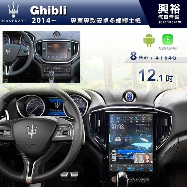 【專車專用】瑪莎拉蒂Maserati 2014~年Ghibli 12.1吋螢幕安卓機*安卓+CarPlay+無線充電*8核4+64
