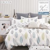 《DUYAN竹漾》100%精梳純棉雙人床包三件組-光年秘境