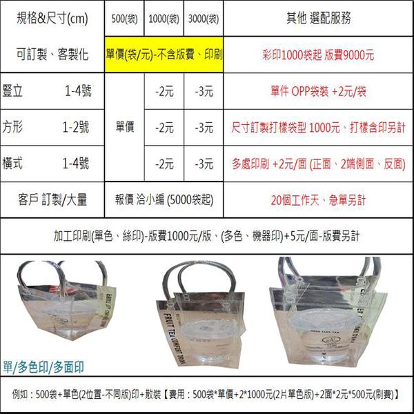 透明PVC袋(橫式4號袋) 飲料袋 多款尺碼 客製化 LOGO 購物袋 廣告袋 網紅提袋【塔克】