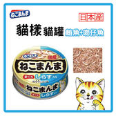 【日本直送】日本國產-貓樣貓罐-鮪魚+吻仔魚 70g-53元【效期:2018-08-01】可超取(C002E62)