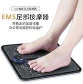 現貨 EMS足療美腿器 足底腿部電流按摩器USB充電式海綿墊 生活主義
