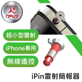 iPin iPhone標準版 R11101 iPhone專用 3.5mm耳機孔內超小雷射 雷射 簡報器【iPhone 6以下規格 專用】