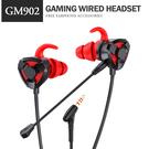 GM902雙麥克風電競耳機 3.5mm有線耳機 電競/直播 多功能耳機 高清麥克風 贈5合一耳機配件
