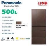 【佳麗寶】-限量下殺(Panasonic國際牌)500L六門日本進口玻璃面變頻冰箱【NR-F503HX-T1】