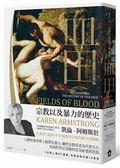 (二手書)血田:宗教與暴力的歷史