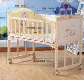 嬰兒床實木無漆環保寶寶床童床搖床推床可變書桌嬰兒搖籃床【快速出貨中秋節八折】