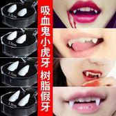 萬圣節道具吸血鬼假牙 僵尸牙齒小虎牙假牙可愛血漿假血精靈耳朵【非凡】
