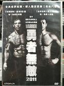 挖寶二手片-P01-097-正版DVD-電影【勇者無敵2011】-湯姆哈迪 喬艾格頓(直購價)