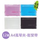 珠友 SS-10059 A4風琴夾/文件收納夾/12層(附鬆緊帶)