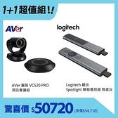 【1+1組合】圓展VC520 PRO視訊會議+羅技Spotlight 簡報遙控器