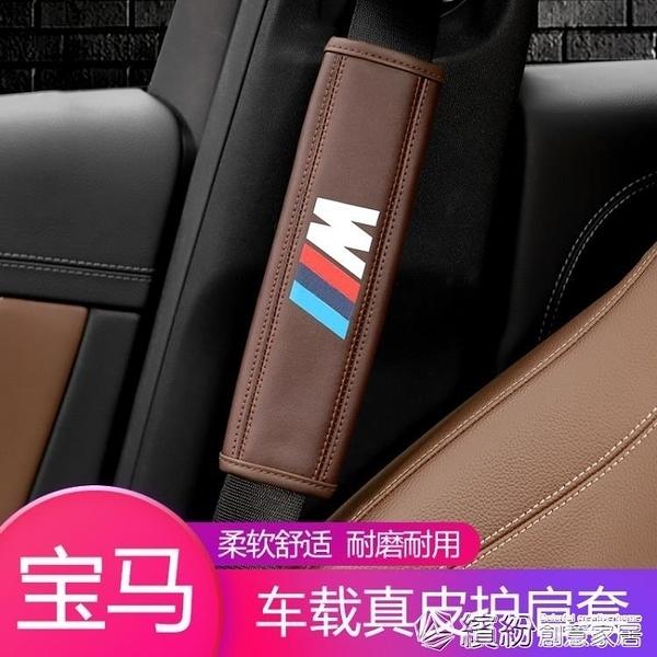 安全帶護肩套 寶馬X1 X2 X3 X4 X5 X6 1繫3繫5繫7繫內飾安全帶   【快速出貨】