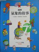 【書寶二手書T1/科學_ZGX】圖解氣象的故事_金南吉/ 繪者:姜孝淑