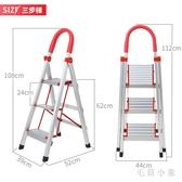 鋁合金家用梯子加厚三步梯折疊扶梯樓梯不銹鋼室內人字梯CJ5104 『毛菇小象』