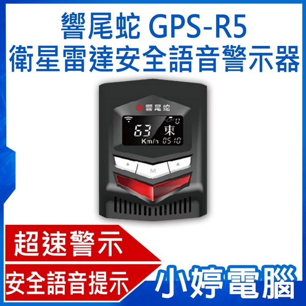 【免運+24期零利率】全新 響尾蛇 GPS-R5衛星雷達安全語音警示器