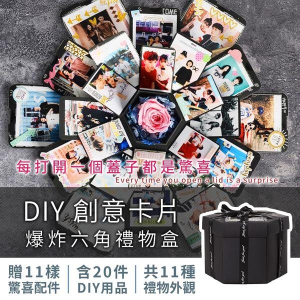 爆炸六角禮物盒 DIY配件組加購區 創意卡片手工相冊聖誕情人節生日告白求婚節慶 #捕夢網