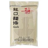 龍口麵條800g【愛買】