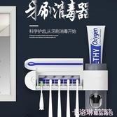 紫外線牙刷消毒器智慧免打孔衛生間壁掛多功能電動牙刷烘干置物架 MKS雙12