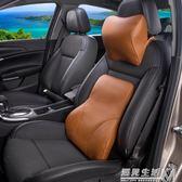 汽車腰靠靠墊腰墊車用頸枕汽車內飾用品擺件 記憶棉頭枕腰靠套裝  遇見生活