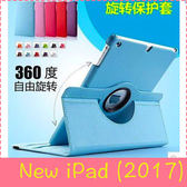 【萌萌噠】2017年新款 New iPad (9.7吋)  旋轉360度保護套 皮紋側翻皮套 多層支架 鬆緊帶 平板套