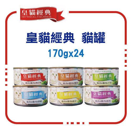 【力奇】皇貓 經典貓罐170g*24罐/箱 -408元【口味可混搭】(C302C01-1)