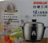 (送電鍋料理書) 台灣三洋 台灣製 全不銹鋼 12人份電鍋 EC-6121 SUD 高品質 6121SUD