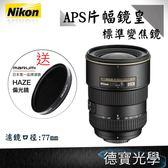 分期零利率 NIKON AF-S DX 17-55mm F2.8 G IF-ED   買再送Marumi 偏光鏡 總代理國祥公司貨