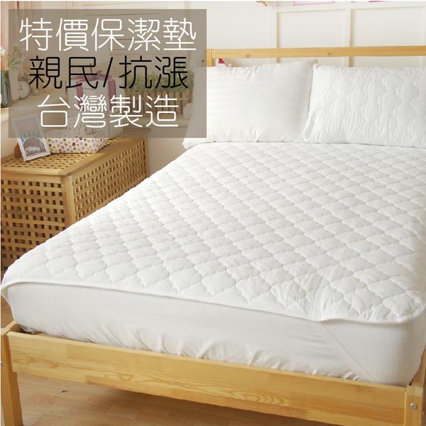 特價保潔墊 - 白燈籠花 雙人 (單品)【平鋪式 可機洗】3層抗污 MIT台灣製 寢居樂